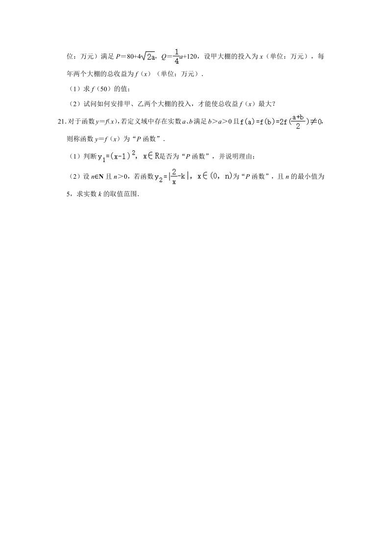 2020-2021学年上海市徐汇区位育高一(上)期末数学试卷(Word解析版)