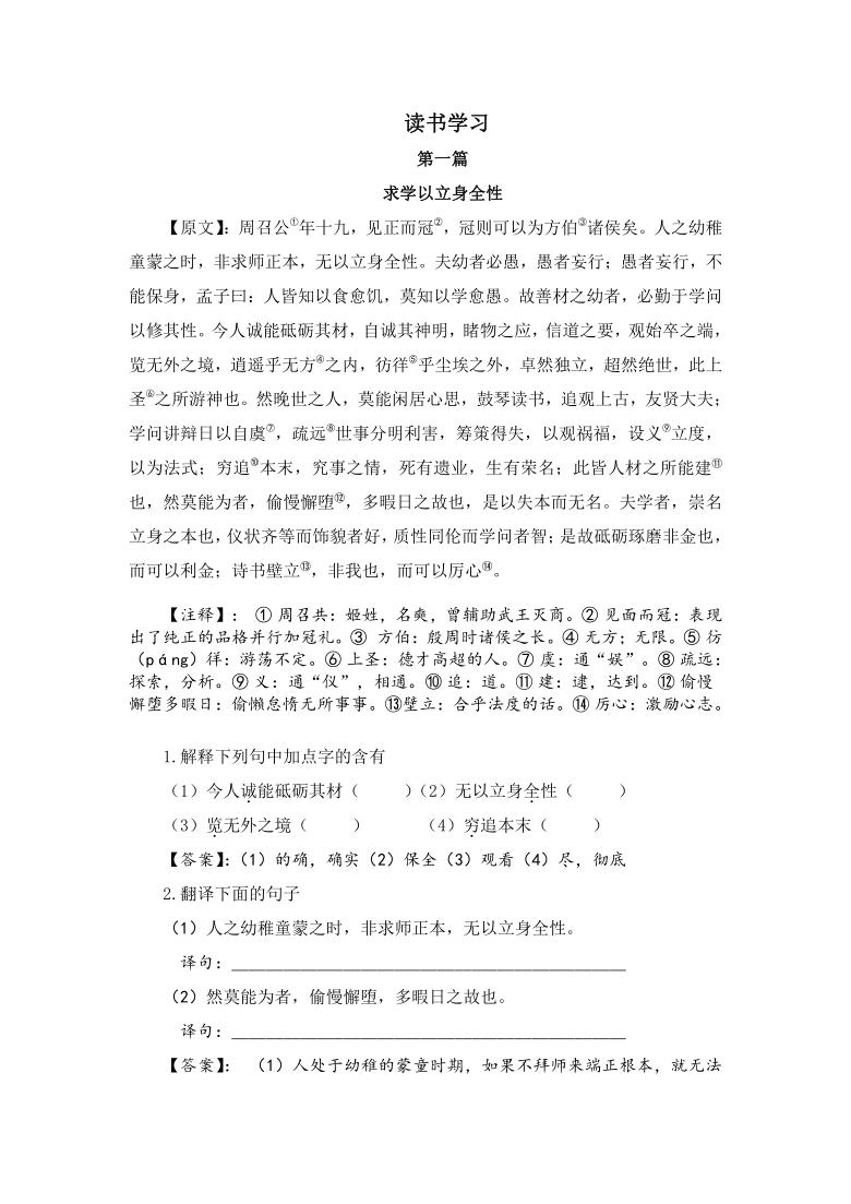 (新高考)2021届高考语文冲刺高分训练:课外文言文阅读主题3—读书学习 含答案