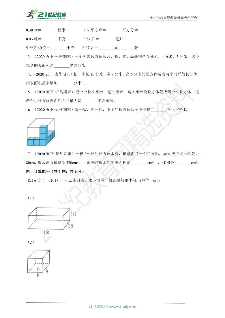 2020-2021学年人教版数学五下第三单元《长方体和正方体》期中章节复习精编讲义(含解析)