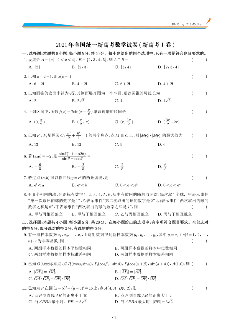 2021年全国统一高考数学试卷合辑(PDF含解析)
