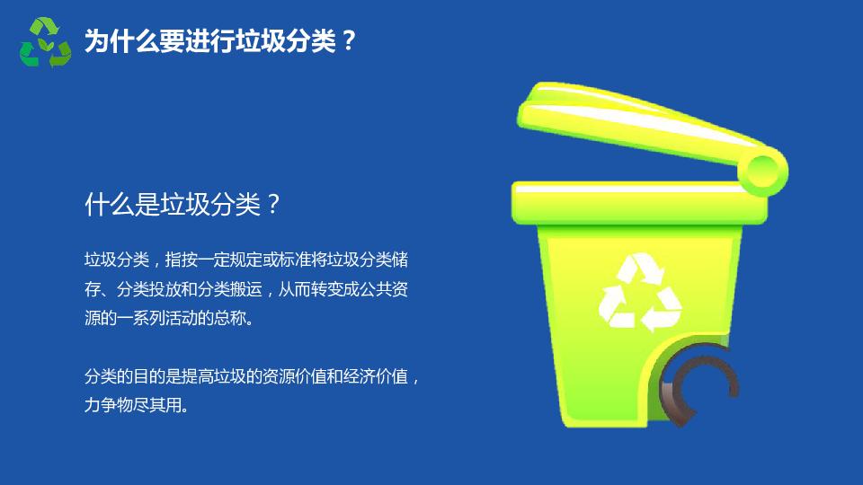 小学班会课件-《垃圾分类,绿色环保》  (共20张PPT)  通用版