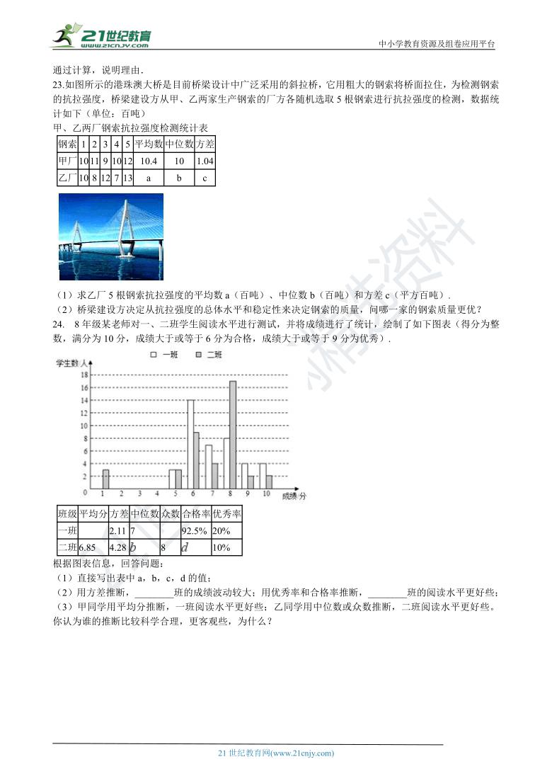 初中数学浙教版八年级下学期期中复习专题7 分析数据的离散程度