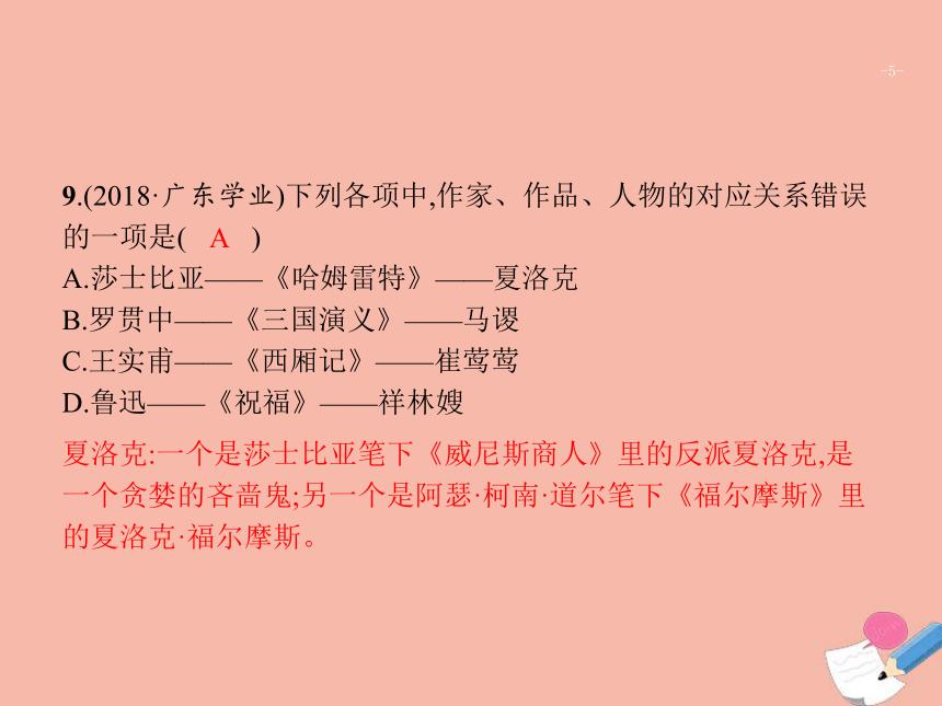 广东省2021年高考语文一轮复习专题四语言综合表达专题突破课件  53张
