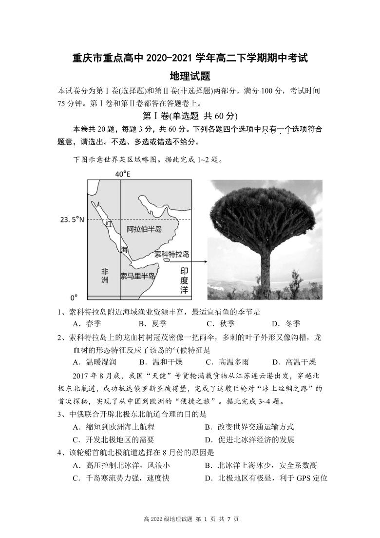 重庆市重点高中2020-2021学年高二下学期期中考试地理试题 Word版含答案