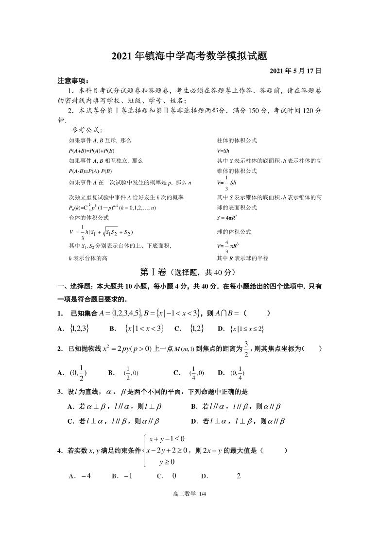 浙江省宁波市镇海中学2021届高三下学期5月模拟考试数学试题PDF版含答案