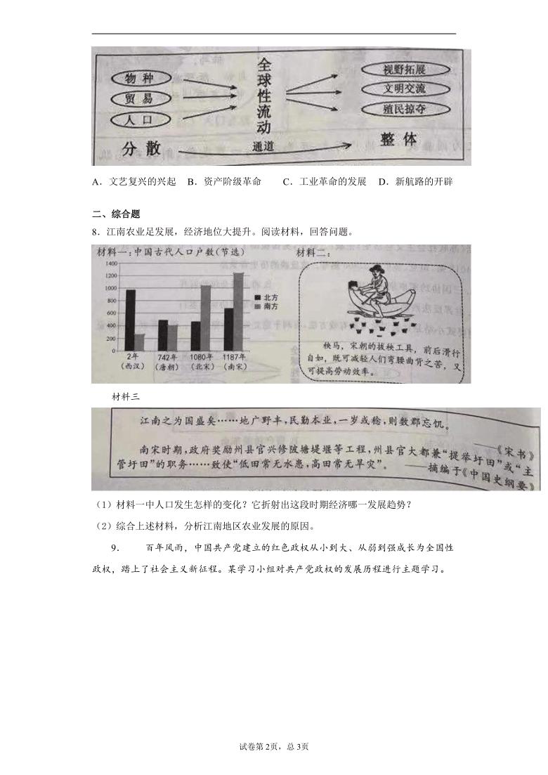 2021年浙江省臺州市中考歷史真題(解析版)