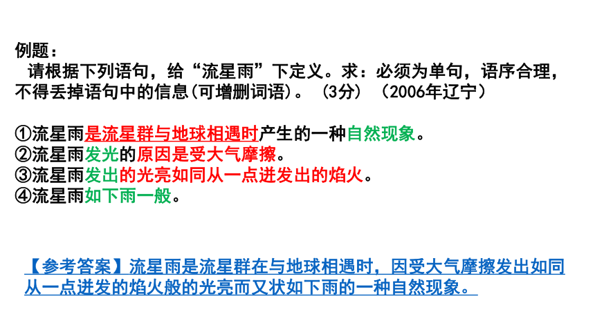 2022届高考专题复习指导——提取关键词与文本摘要 课件(20张PPT)