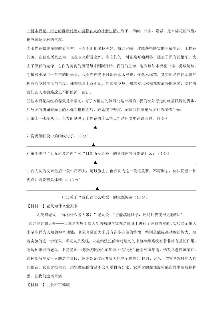 浙江省绍兴市柯桥区联盟校2020-2021学年八年级 1月独立作业 语文试题(Word版,含答案)