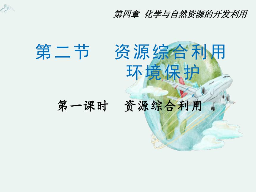 2020-2021学年高一化学4.2.1 资源综合利用精编课件(人教版必修二)(共25张ppt)