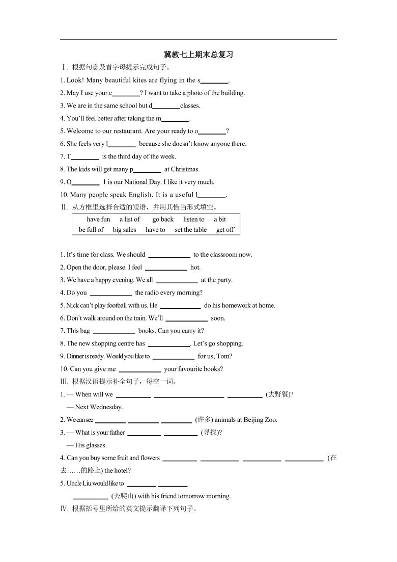 冀教版英语七年级上册期末复习(二)(含答案)