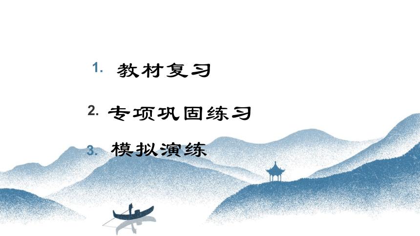 2021年中考语文二轮专题复习:积累运用 课件(24张PPT)