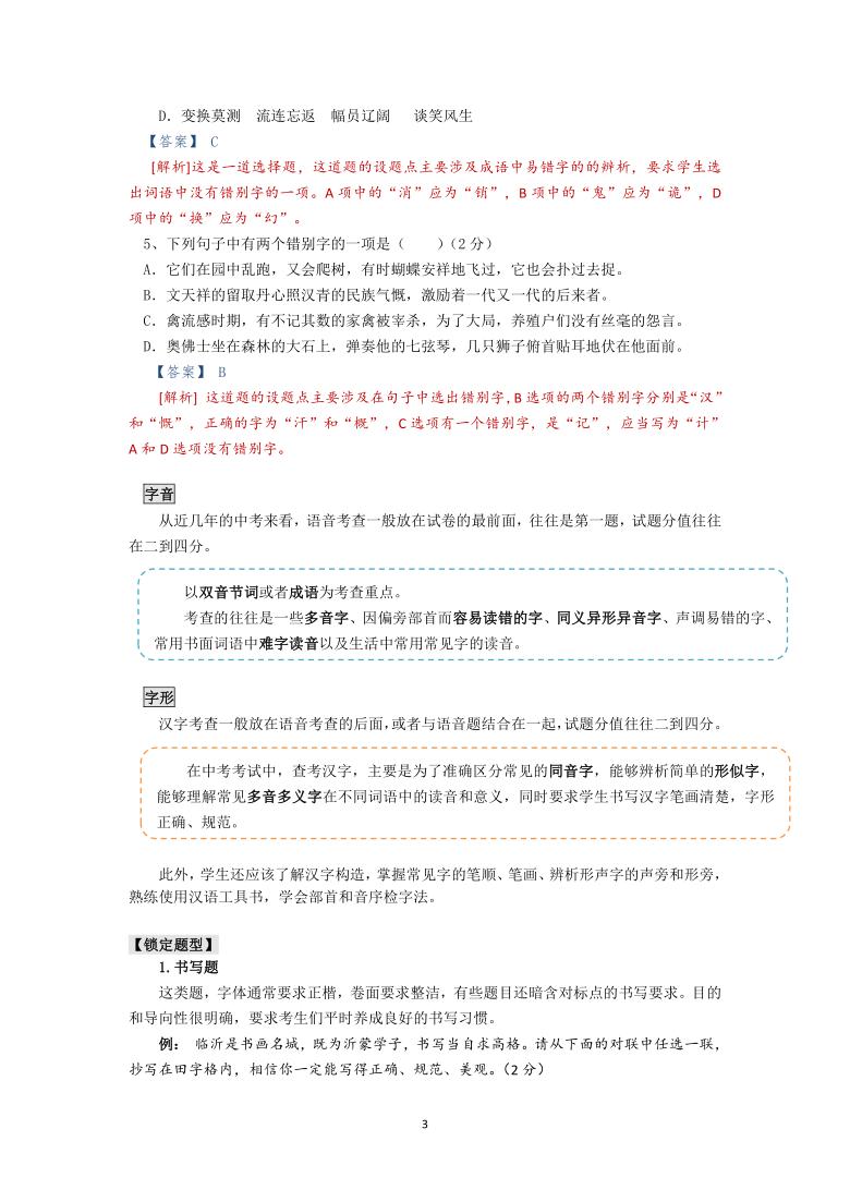 江苏省南京市2021年中考语文冲刺专题字音字形(题型分析+技巧归纳+练习)