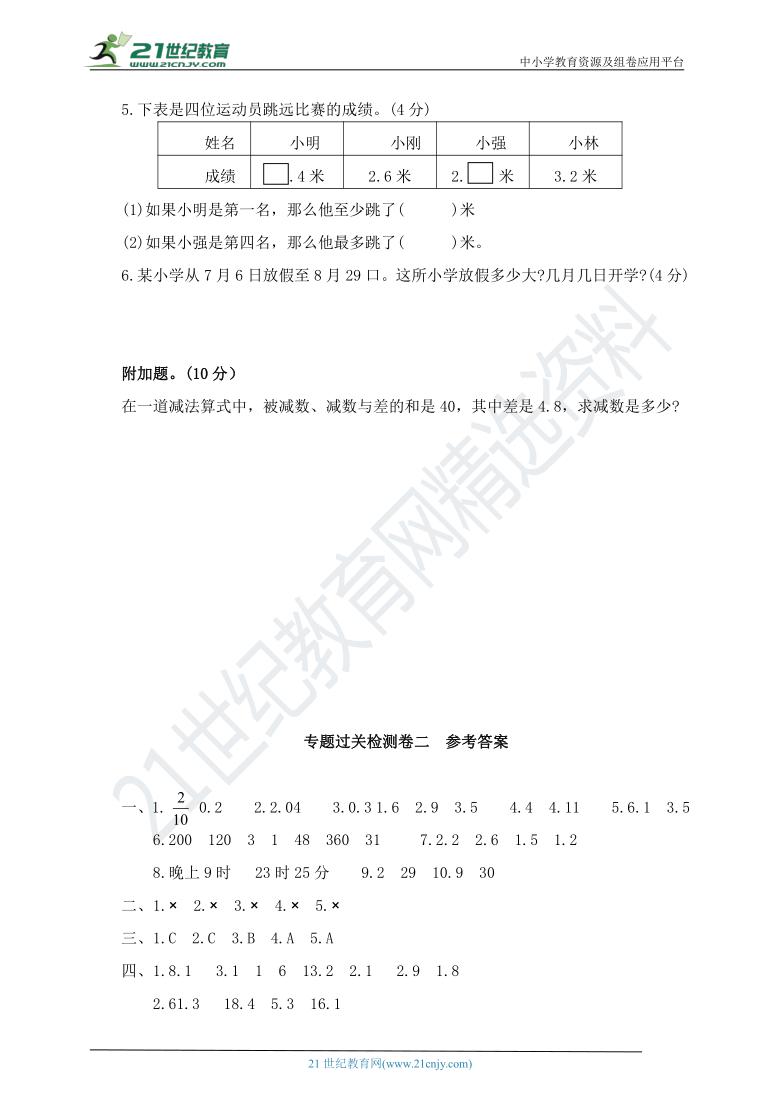 人教版数学三下   专题过关检测卷二(含答案)