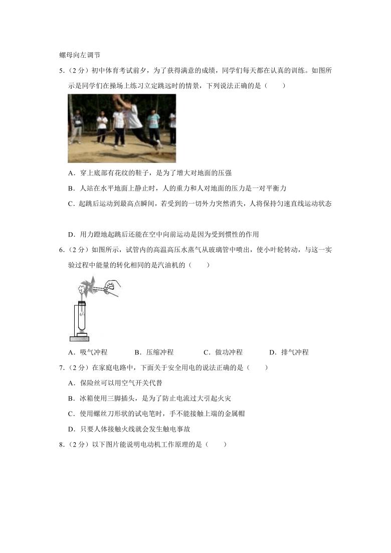 2021年黑龙江省牡丹江市物理中考模拟试卷(有答案)