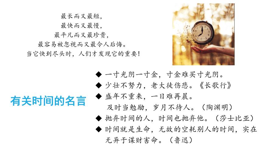 《做个时间大富翁》 (课件) 心理健康  通用版(共15张PPT)