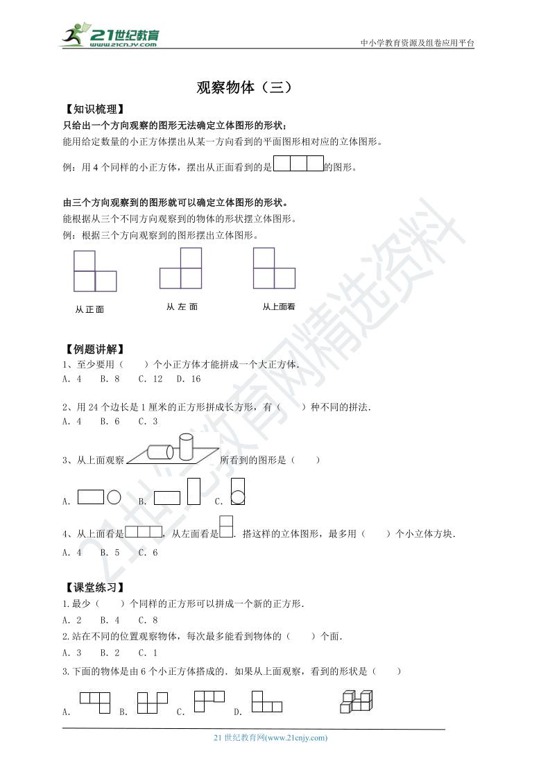 人教版五年级下册数学专题讲义1  观察物体 (含答案)