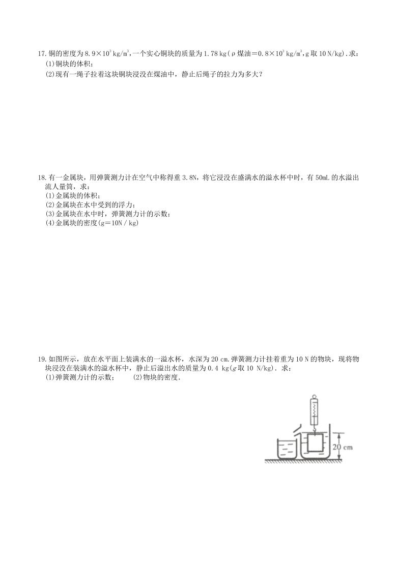 2020-2021学年八年级物理人教版下册10.2 阿基米德原理 同步测试(含答案)
