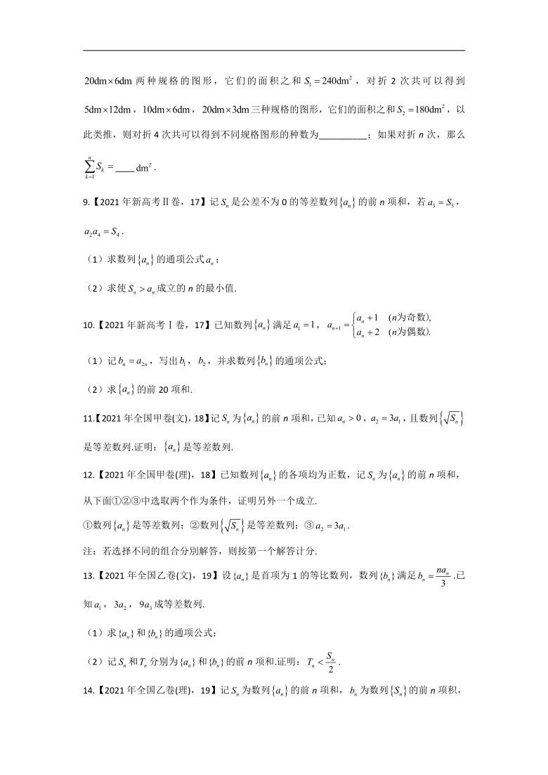 2021年高考数学真题模拟试题专项汇编在之数列(Word版,含解析)