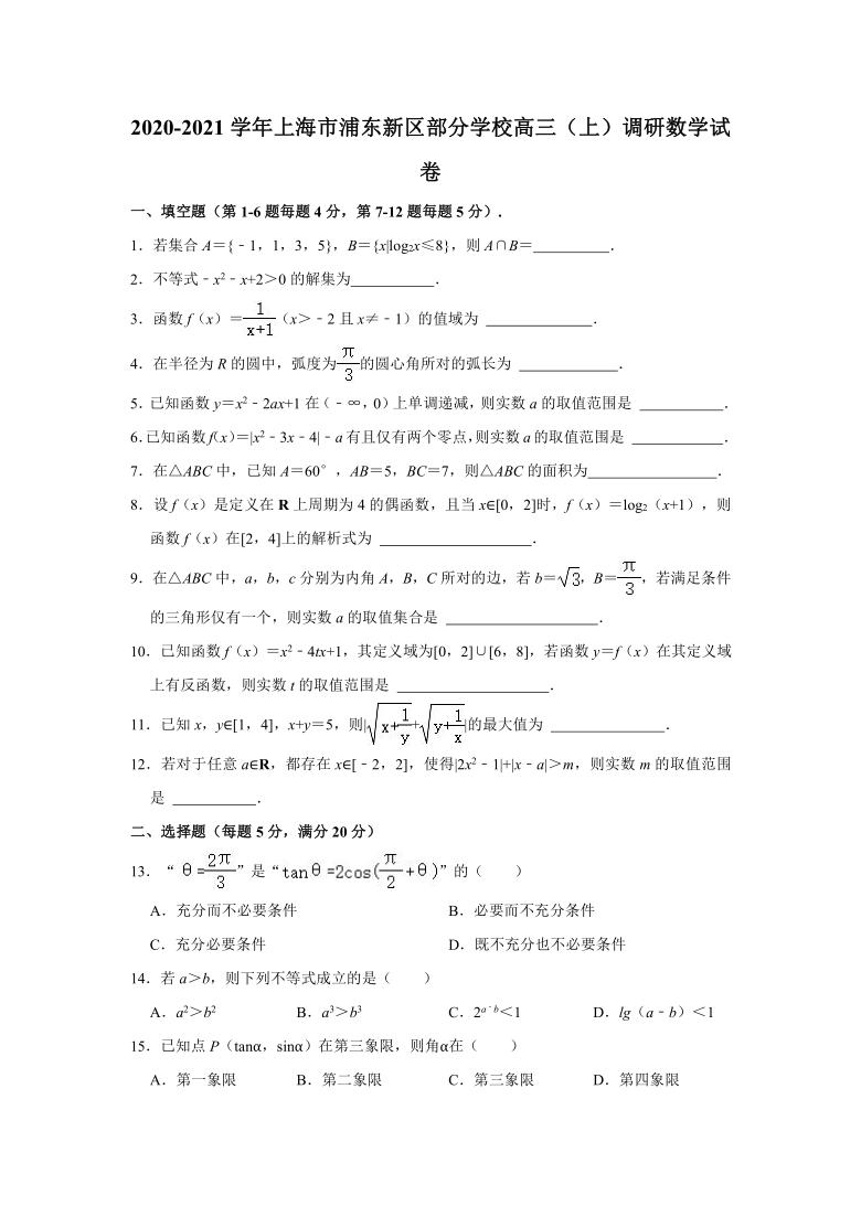 2020-2021学年上海市浦东新区部分学校高三(上)调研数学试卷(word解析版)