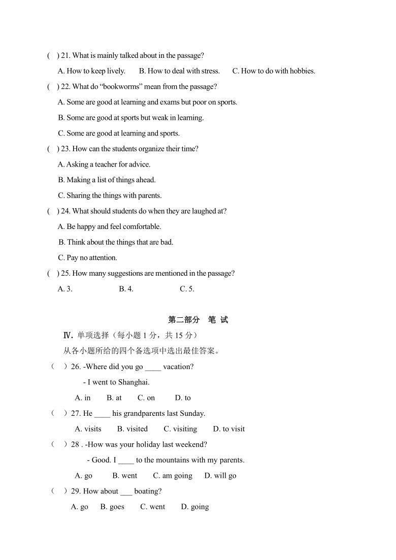 广西省河池市南丹县八圩瑶族乡初级中学2020-2021学年第一学期八年级英语第一次月考试题(word版,无答案)