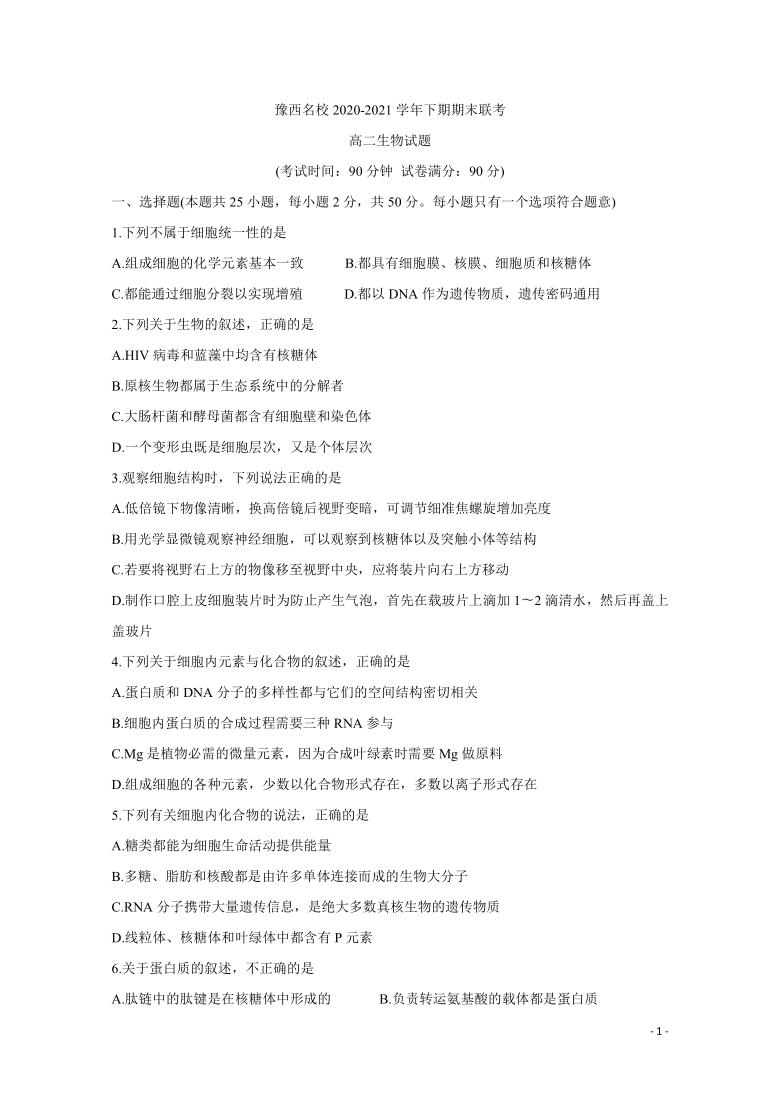 2020-2021学年河南省洛阳市豫西名校高二下学期期末联考 生物 (Word版含解析)