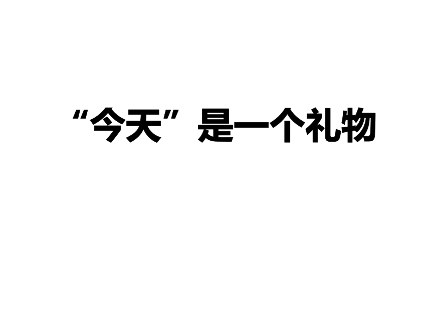 珍惜时间主题班会课件 (30ppt)