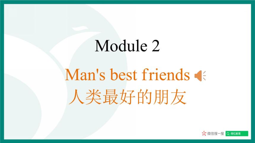 牛津深圳版(广州沈阳通用)七下单词记忆课件|音频点读版(Module2-Unit4)