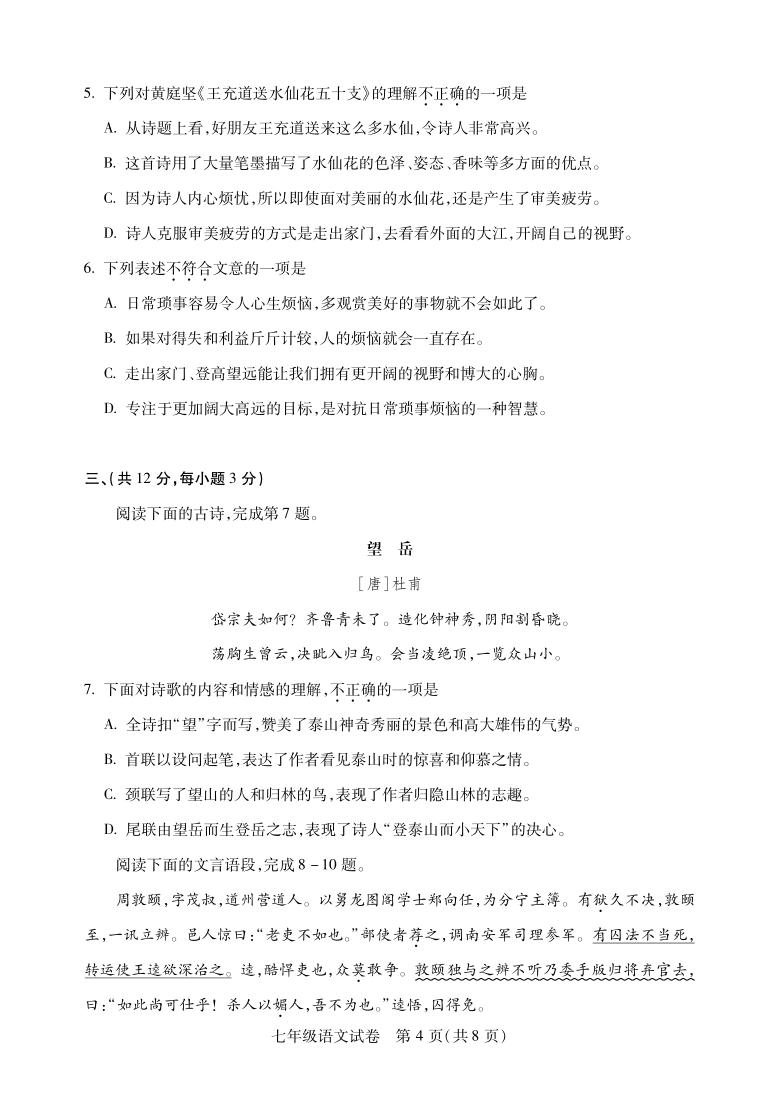 湖北省武汉市汉阳区2020-2021学年七年级下学期期末语文试题及参考答案(PDF版,含答案)