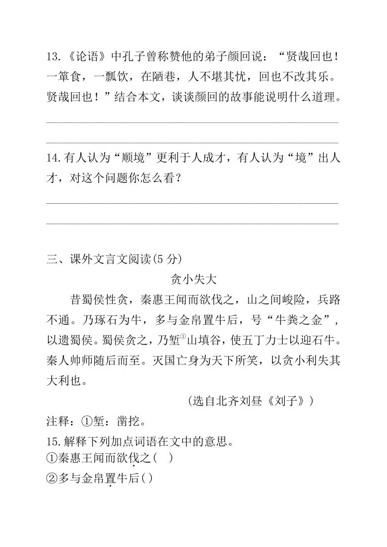 2021年中考考前冲刺?古诗文每日自测13(word版含答案)