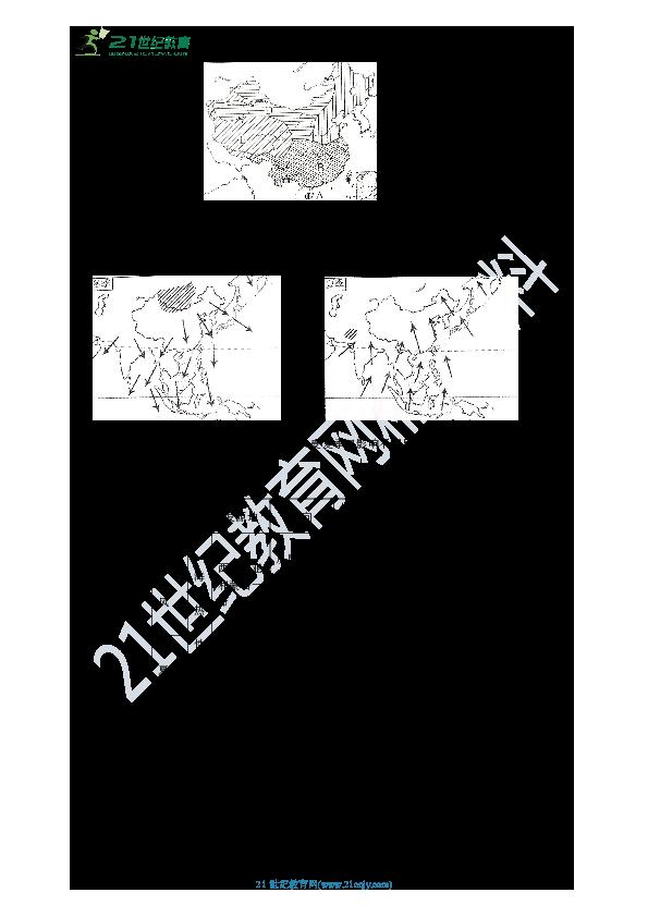 【备考2020】中考地理一轮复习学案:(中国地理)第二章    第二节  中国的气候学案一轮复习