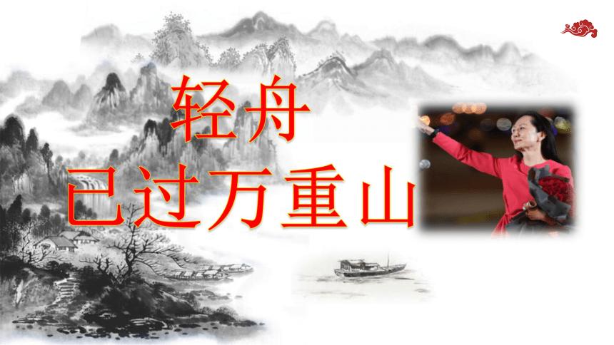 中考语文复习之素材 轻舟已过万重山(孟晚舟事件素材积累课件)(共27张PPT)