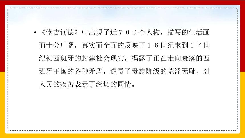 人教版(新课程标准)必修五名著导读《堂吉诃德》 课件(25张ppt)