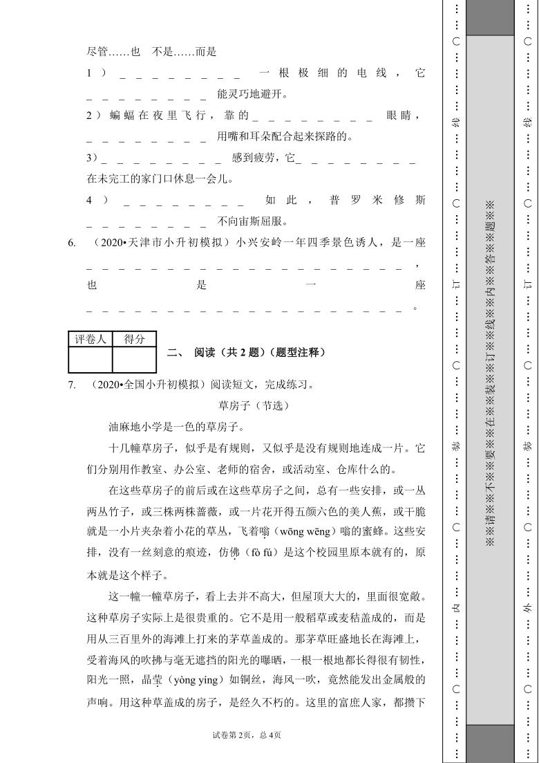 部编版小升初语文模拟测试卷(金卷5)   含答案含解析