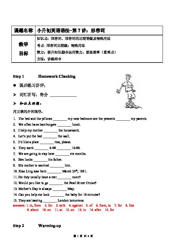 人教版(PEP)小升初英语语法讲义-第7讲:形容词(含练习+答案)