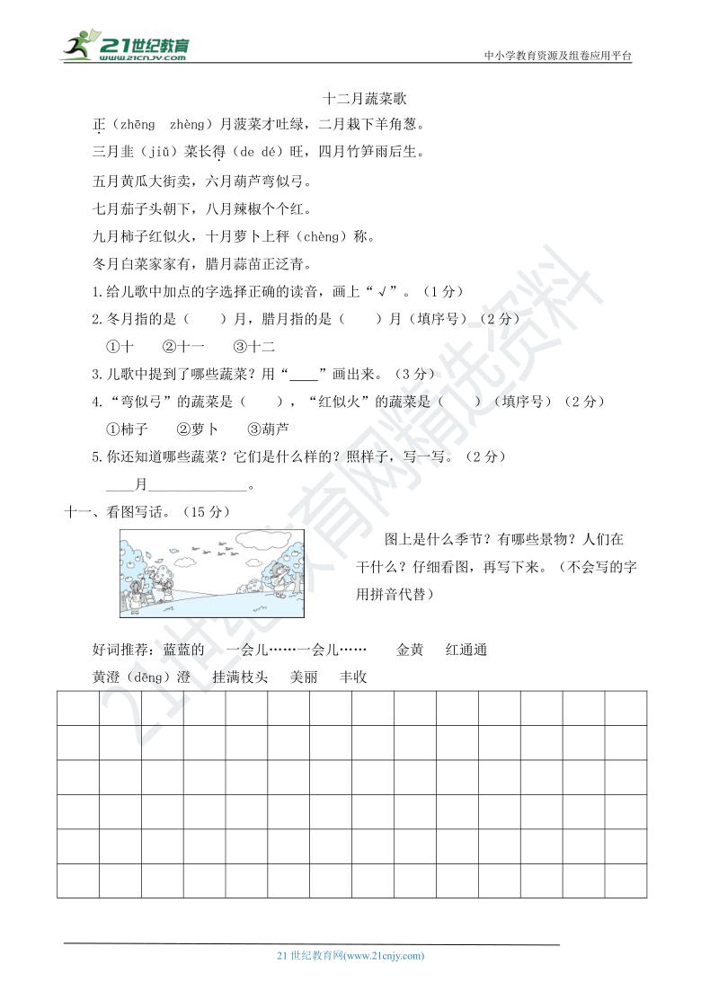 人教部编版二年级语文上册 名校优选精练 第二单元测试卷(含答案解析及例文)