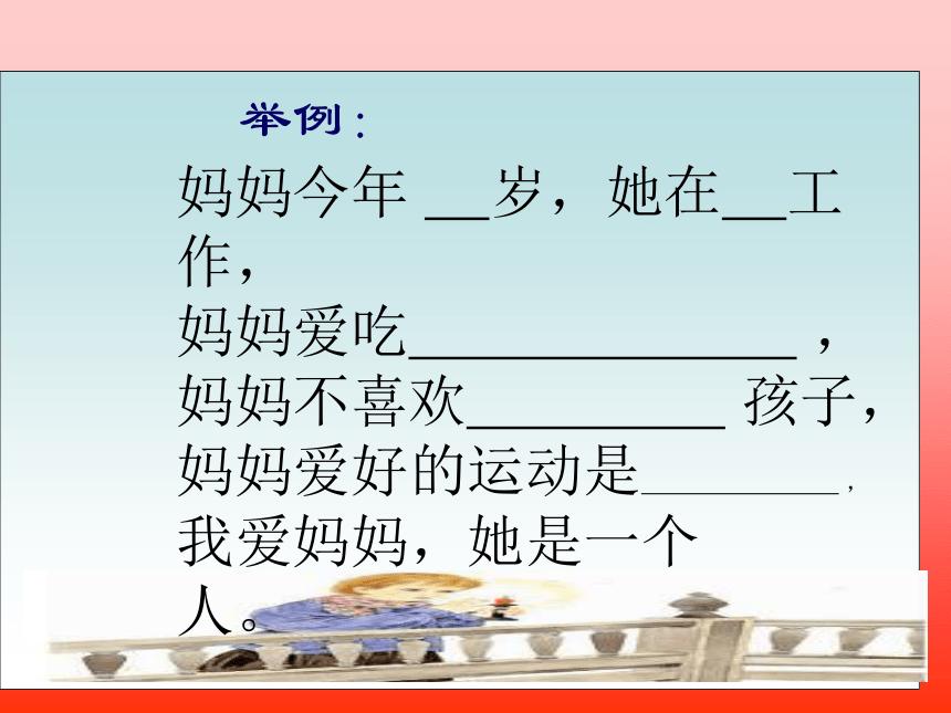 北师大版(2013)小学专题教育 3我爱爸爸妈妈 课件(15张PPT)