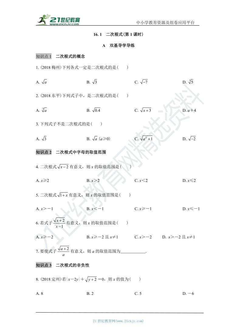16.1  二次根式(第1课时) 知识点导学导练+检测(含答案)