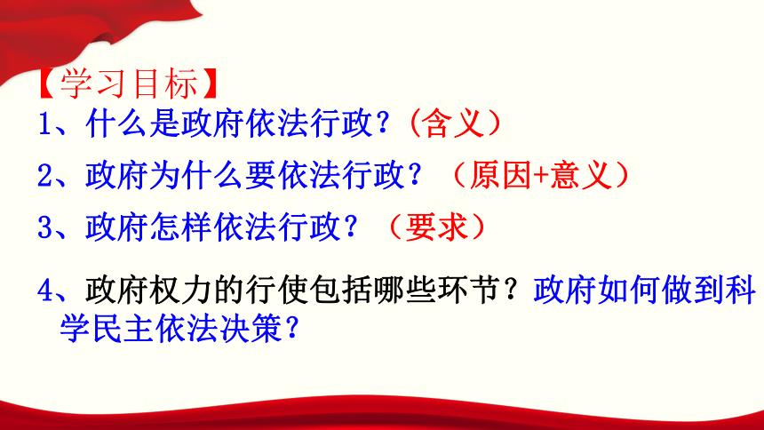 高中政治必修二4.1 政府的权力:依法行使课件(共35张PPT+1个内嵌视频)