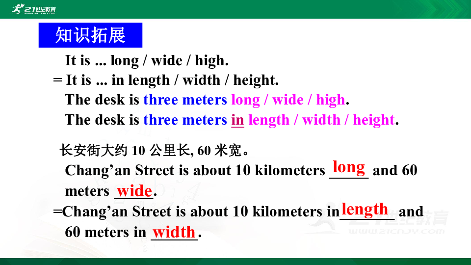Unit 7 What's the hinghest mountain in the world  Section A Grammar Focus-4c 课件(共44张PPT)