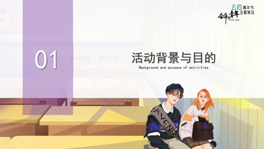 五四青年节主题班会 课件 (22张PPT)