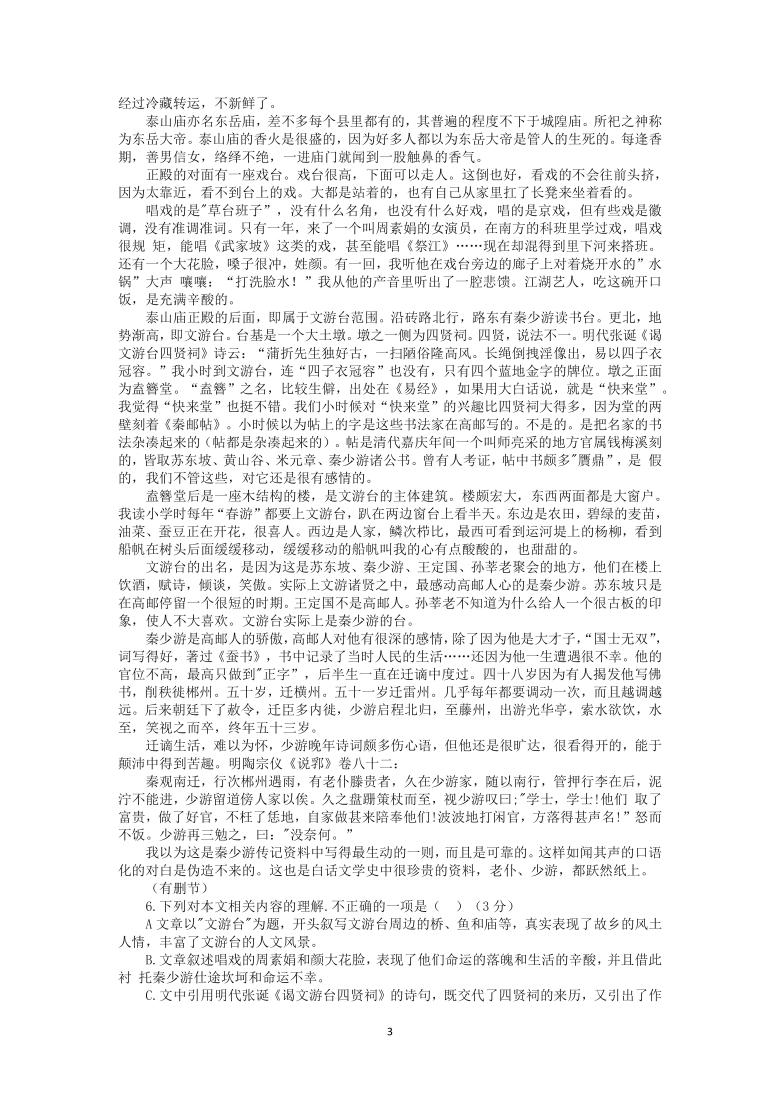 2022届高三语文现代文阅读提升专练(第137练)(含答案)