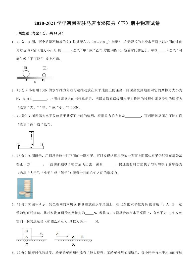 2020-2021学年河南省驻马店市泌阳县(下)期中物理试卷(word解析版)