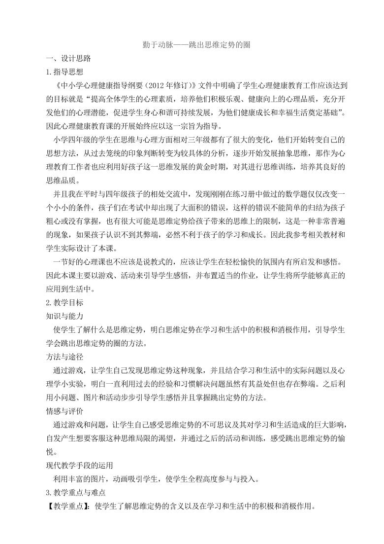 北师大版(2013)小学专题教育 14勤于动脑 教案