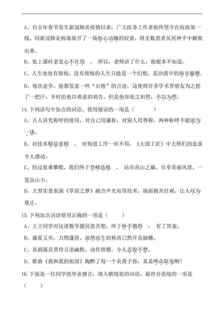 2021年中考语文成语冲刺试题(word版含答案)