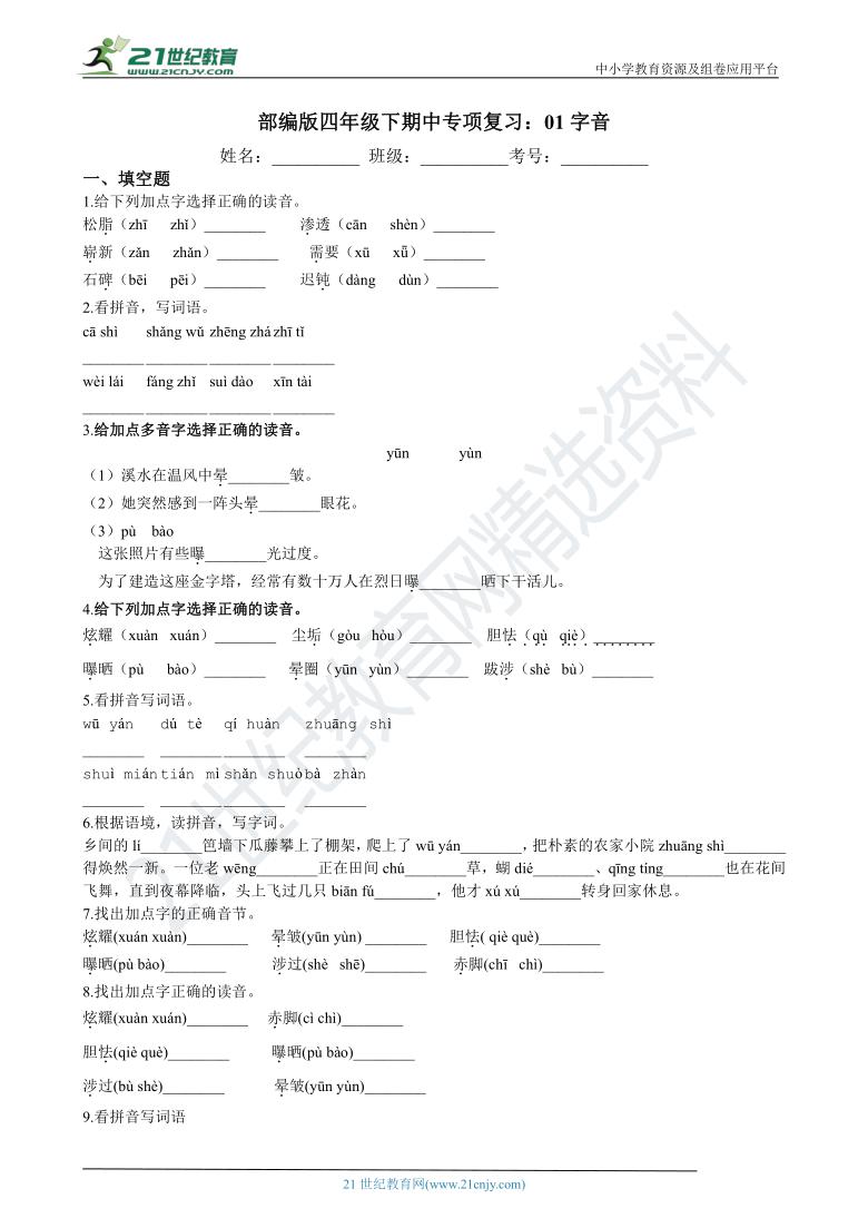 部编版四年级下期中专项复习:01字音 练习(含答案)