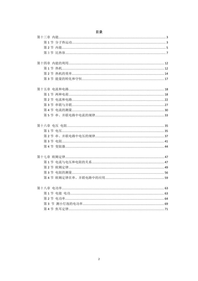 2021年暑假作业  人教版物理九年级全一册(13-18章)