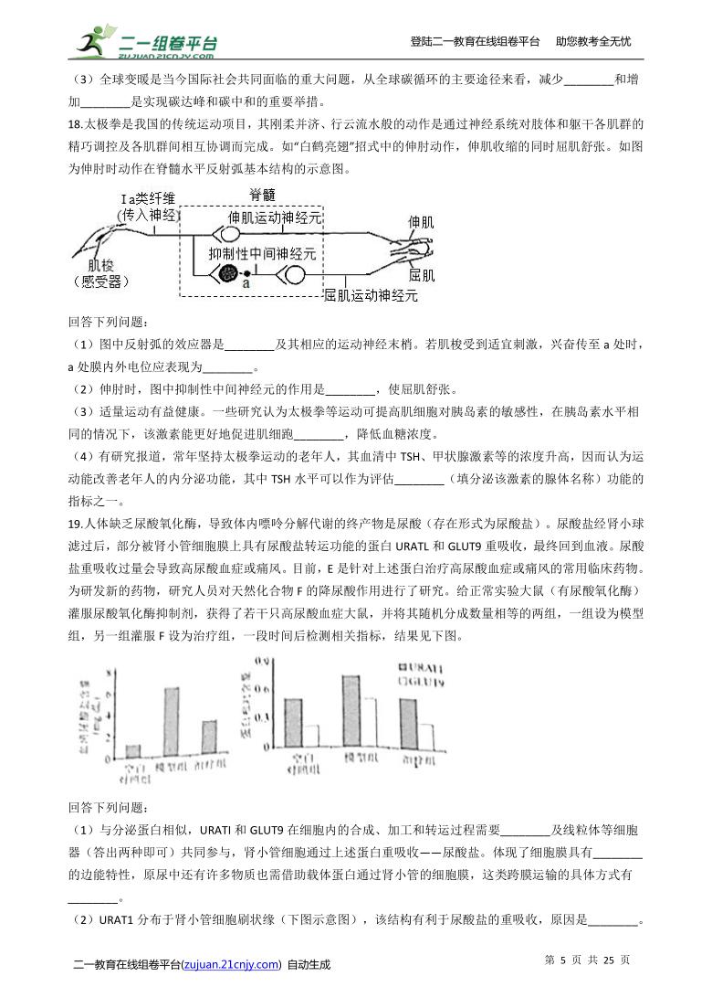 2021年高考生物(广东卷)真题试卷(Word版,含解析)