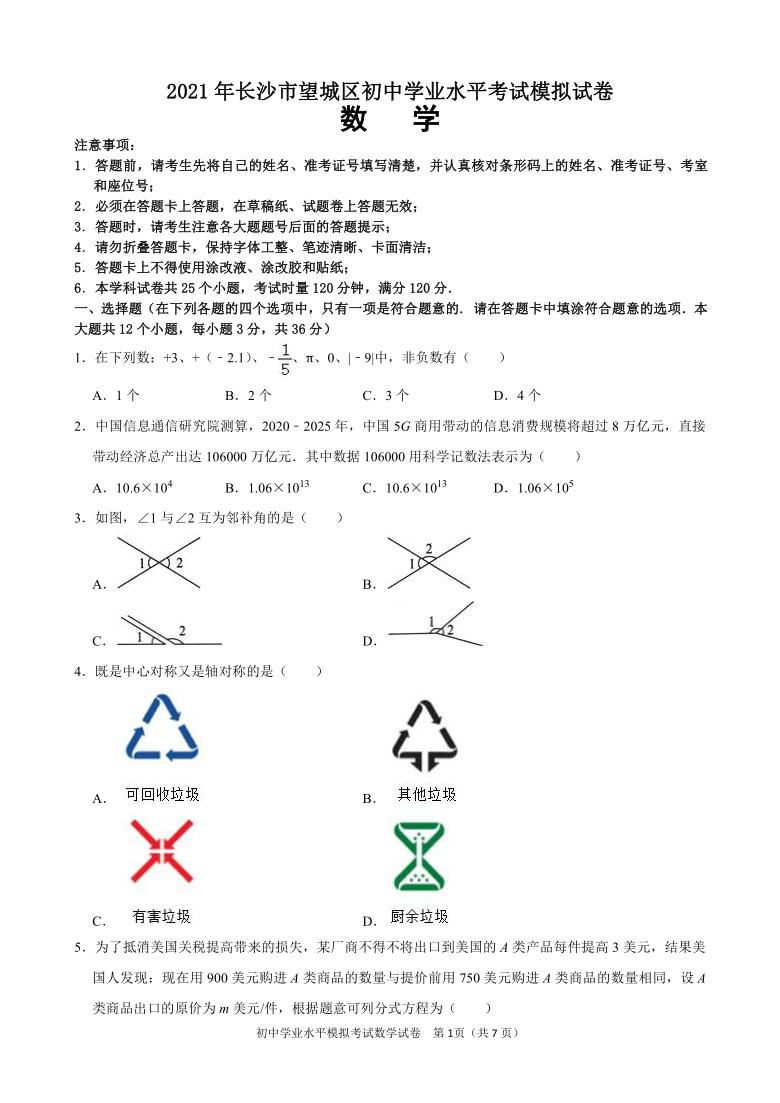2021年湖南省长沙市望城区初中毕业学业考试模拟检测数学试题(Word版,附答案解析)