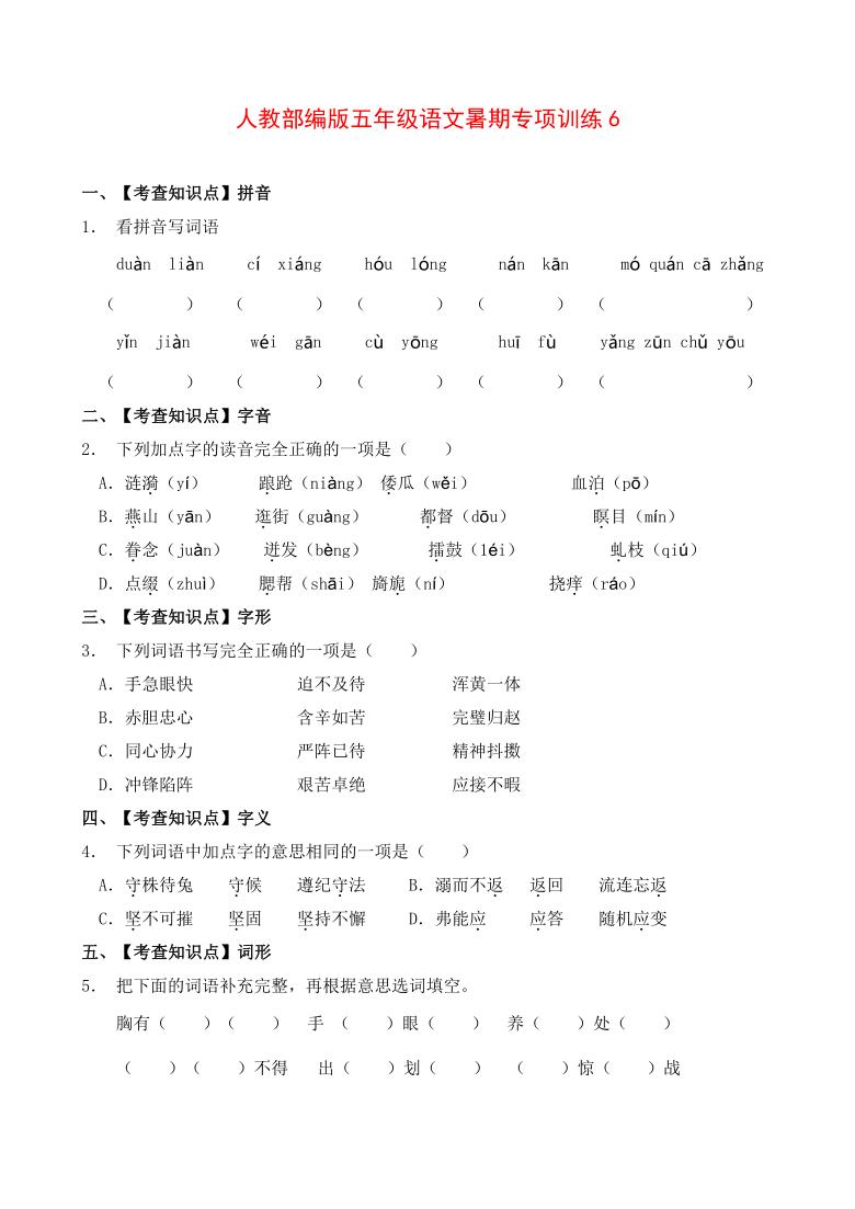 五年级暑期语文专项练习题6(Word版,含答案)