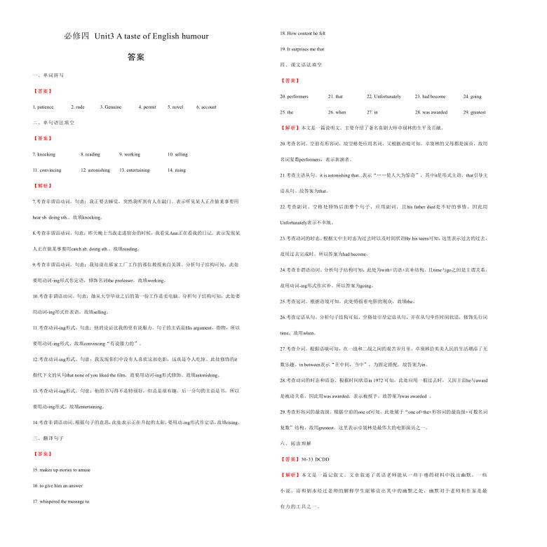 2020-2021学年度高一下学期英语单元双基精品试卷   必修四 Unit3 A taste of English humour (A)(含答案)